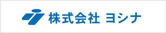 株式会社 ヨシナ