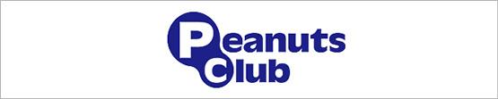 株式会社ピーナッツクラブ|PEANUTS CLUB Co.,Ltd